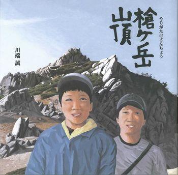 槍ケ岳山頂