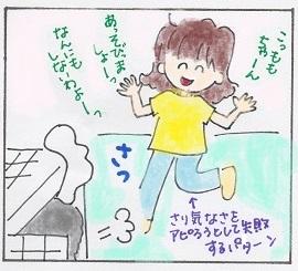 ドッグキャッチ3 4