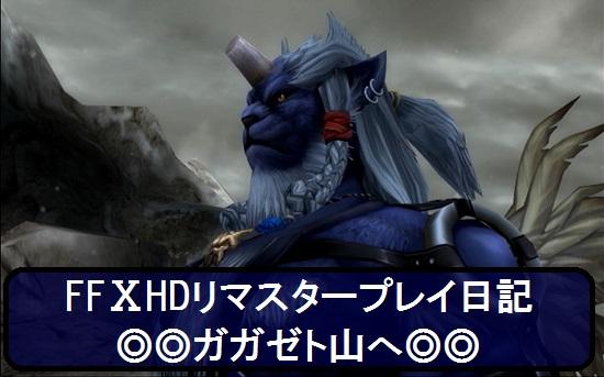 ファイナルファンタジーⅩ HDリマスター プレイ日記 ガガゼト山