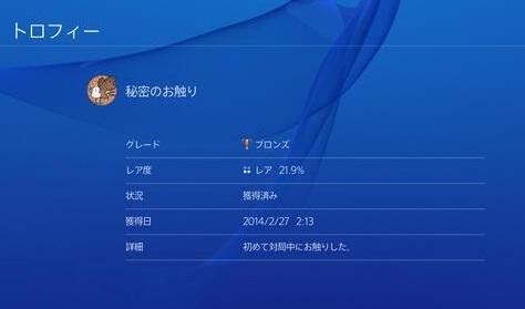 PS4 share シェア とってもE麻雀ぷらす 感想 理事長