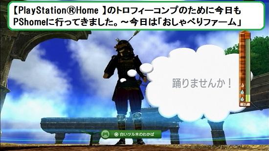 PS3 PSHOME PlayStation®Home トロフィー コンプ おしゃべりファーム フィーバータイム
