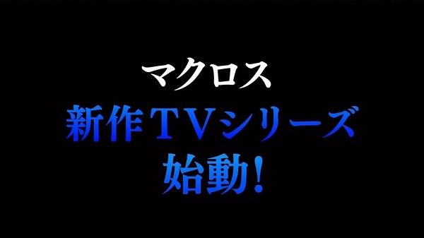 マクロス 新作 テレビシリーズ 始動