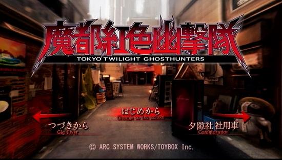 PS3 PSVITA 魔都紅色幽撃隊 プレイ日記 オカルト 超鬼猛威