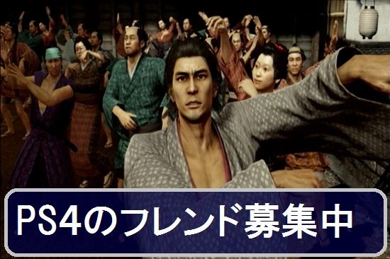 PS4 フレンド 募集