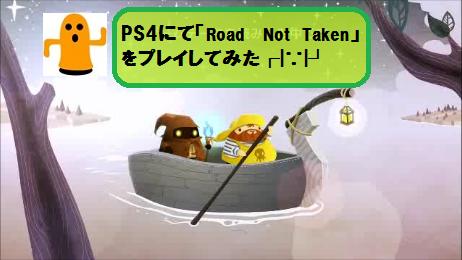 PS4 Road Not Taken┌|∵|┘ パズル プレイ動画 感想
