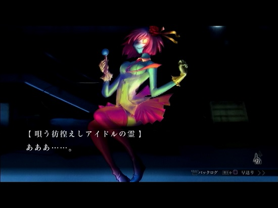 PS3 魔都紅色幽撃隊 プレイ日記 アイドル 5話 野々宮 アイ 山河虎次郎