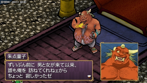 PSP PSVITA 俺屍2 俺の屍を越えてゆけ 無料体験版 酒呑童子 女系一族