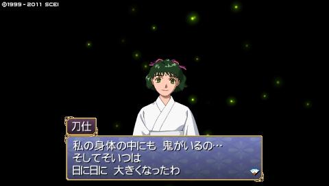 俺屍2 PSVITA PSP 俺の屍を越えてゆけ 双子 無料体験版 あっさりモード