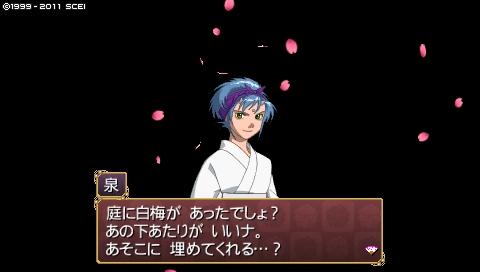 PSVITA PSP ご新規体験版 俺の屍を越えてゆけ 俺屍2 あっさりモード 二ツ髪 六ツ髪