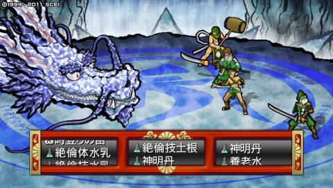 PSVITA PSP 俺屍2 俺の屍を越えてゆけ ご新規体験版 7ツ髪 地獄巡り