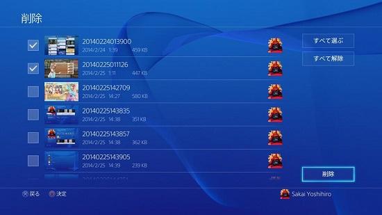 PS4 シェア スクリーンショット ビデオクリップ 削除 方法 やり方