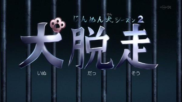 ゲームアニメ 妖怪ウォッチ コマさん コマじろう 田舎者コント ムリカベ じんめん犬 シーズン2 大脱走