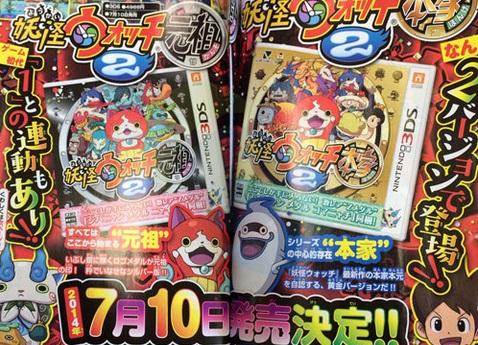 妖怪ウォッチ 3DS 続編 元祖 本家 7月10日 2014年 発売日 レベル5
