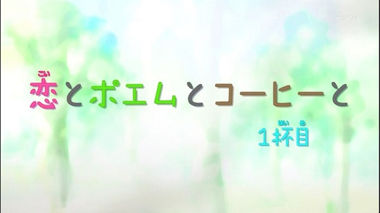 ゲームアニメ 妖怪ウォッチ コマさん コマじろう コマさんシーズン3 恋とポエムとコーヒーと 1杯目 フゥミン 21話 アニメ 感想 ケータ君 フミちゃん ジバにゃん ウィスパー