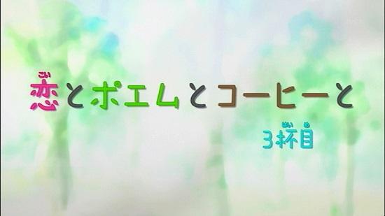 ゲーム アニメ 妖怪ウォッチ 3DS コマさん コマじろう 恋とポエムとコーヒーと 少女の正体 コマさんの人間バージョン