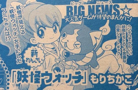 ゲームアニメ 妖怪ウォッチ コマさん コマじろう 恋とポエムとコーヒーと ちゃお もりちかこ フミちゃんが主人公