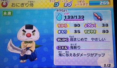 妖怪ウォッチ 3DS ゲーム プレイ日記 ゆきおんな オオクワノ神 おにぎり侍