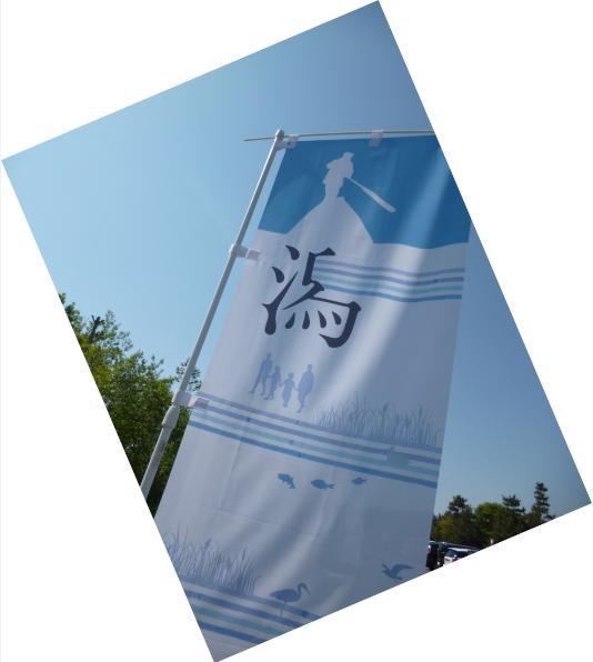 140506福島潟1