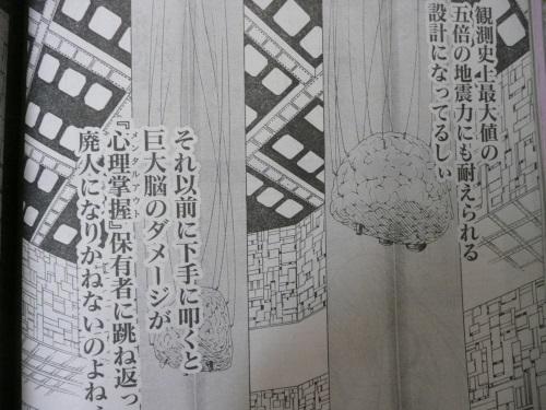 20140228TOARU2 (5)