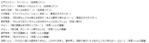 20140816ANIME (6)