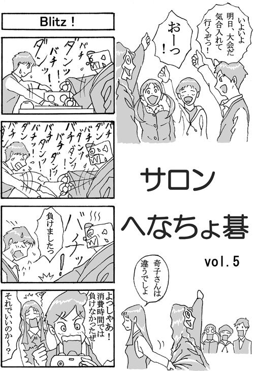 henachoko05-01.jpg