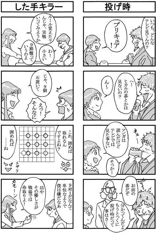 henachoko05-02.jpg