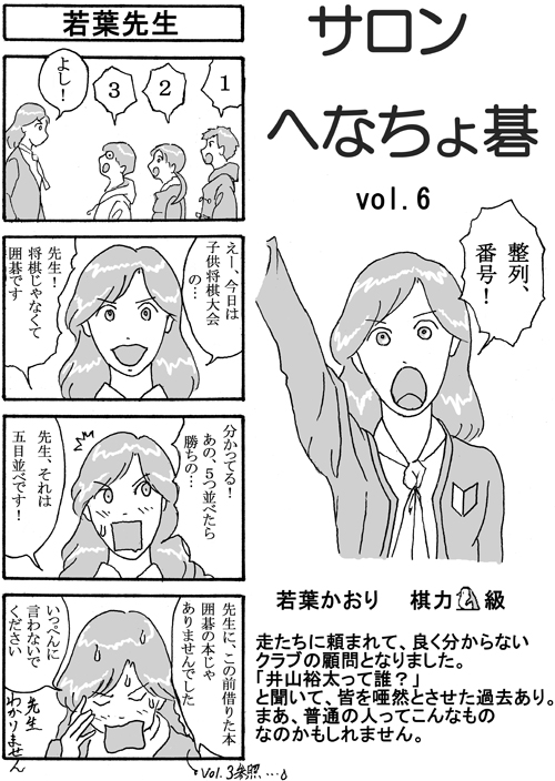 henachoko06-01.jpg
