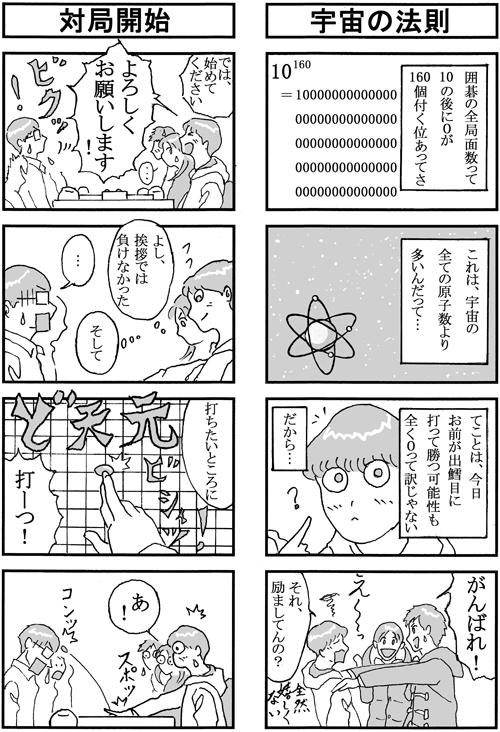 henachoko06-02.jpg