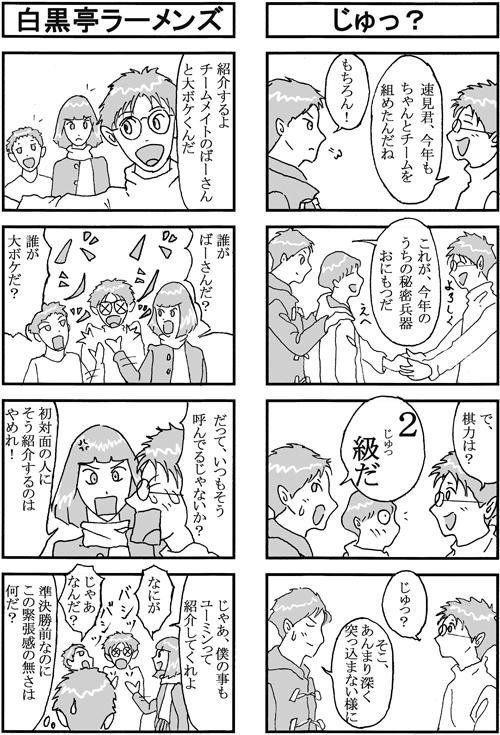 henachoko07-02.jpg