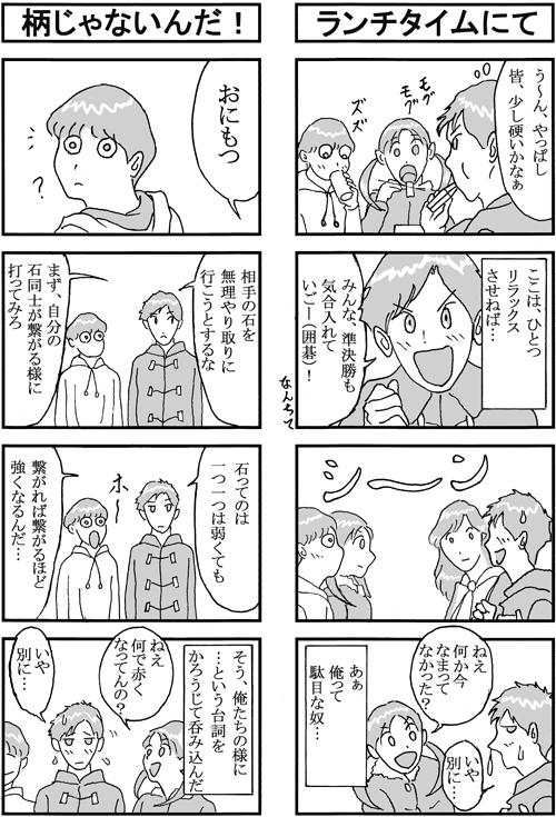 henachoko07-03.jpg