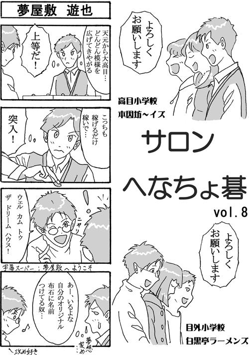 henachoko08-01.jpg