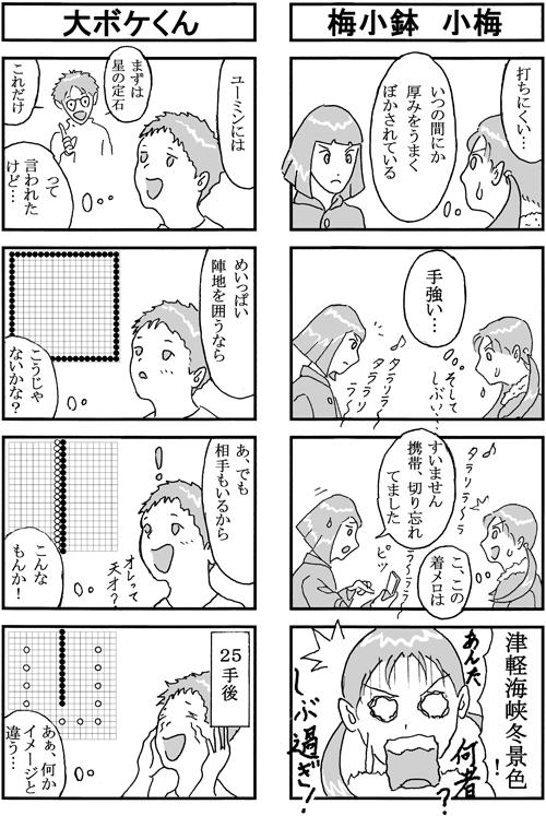 henachoko08-02.jpg