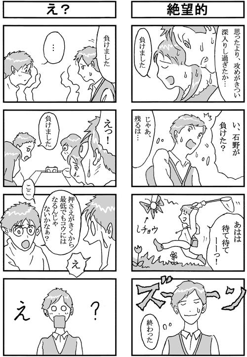henachoko08-03.jpg