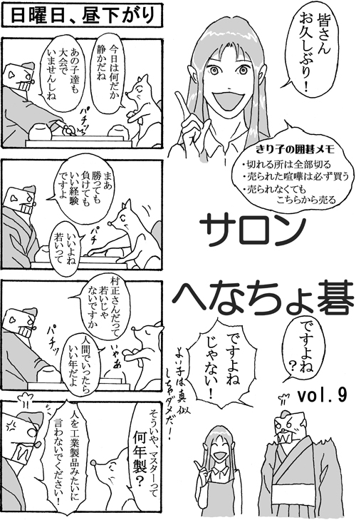 henachoko09-01.jpg