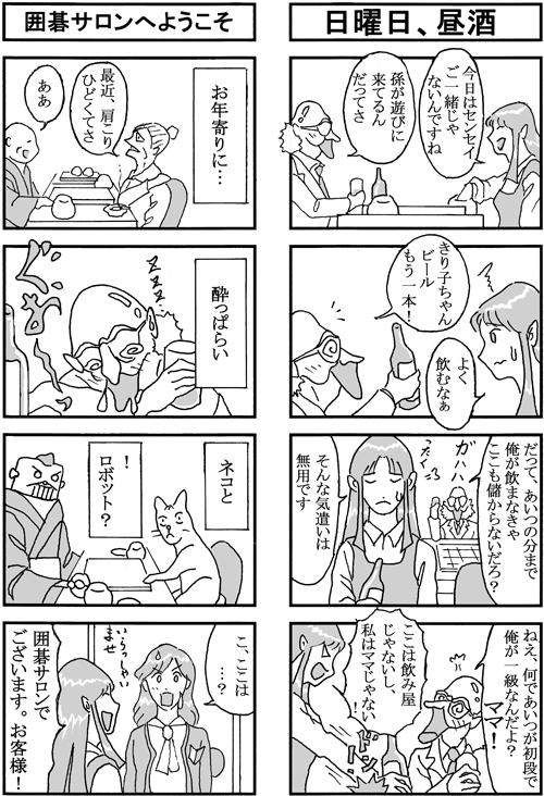 henachoko09-02.jpg