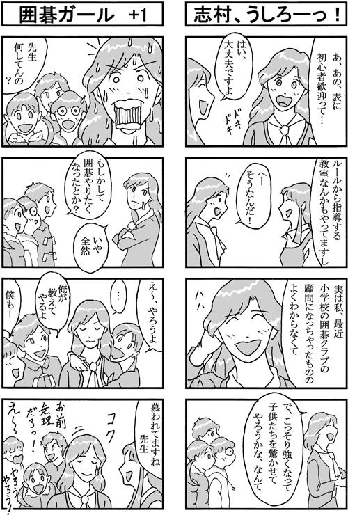 henachoko09-03-r1.jpg