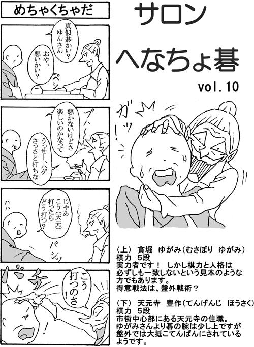 henachoko10-01.jpg