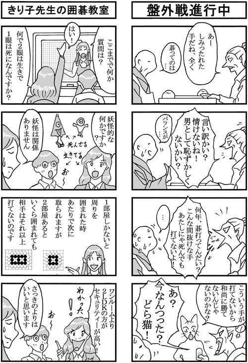 henachoko10-02.jpg
