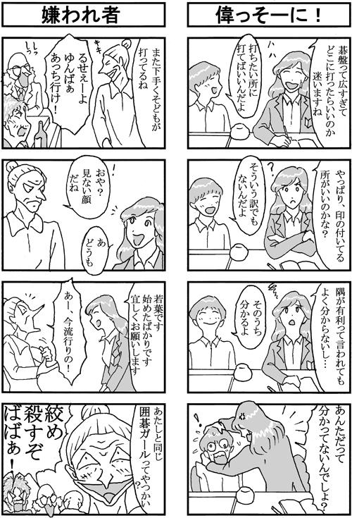 henachoko10-03.jpg