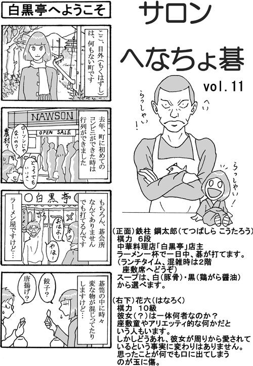 henachoko11-01.jpg
