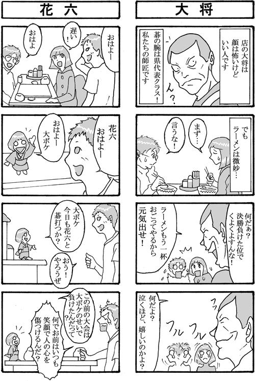 henachoko11-02.jpg