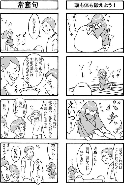 henachoko11-03.jpg