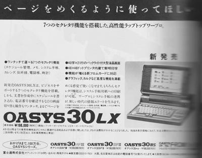 oasys2014.jpg