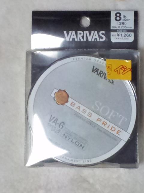 バリバス バスプライド ソフト8lb