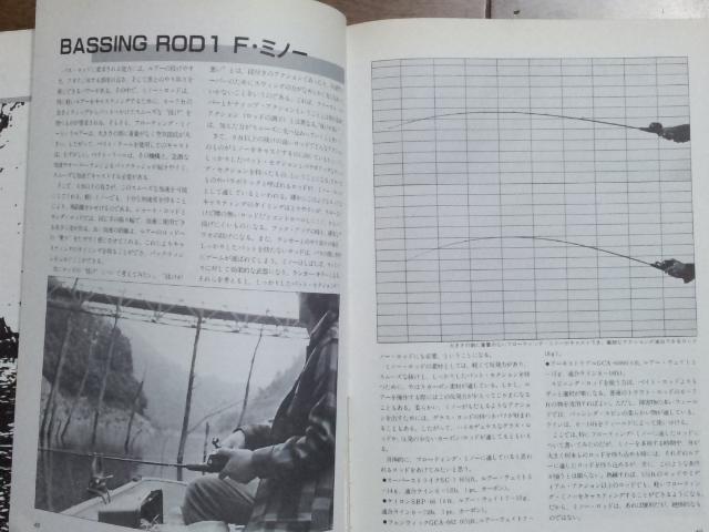 THE BASSINGの1ページ