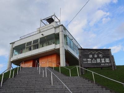 三笠山展望閣 (400x300)