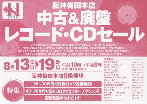 201408阪神梅田セール
