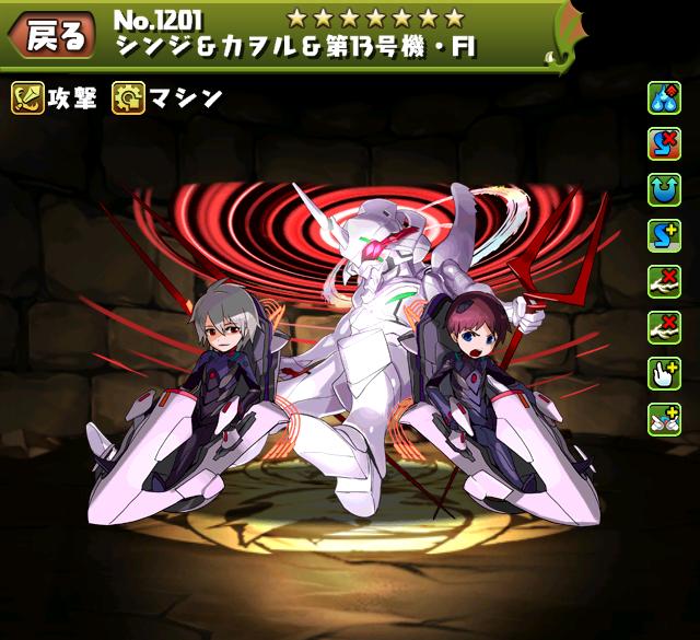 シンジ&カヲル13号機