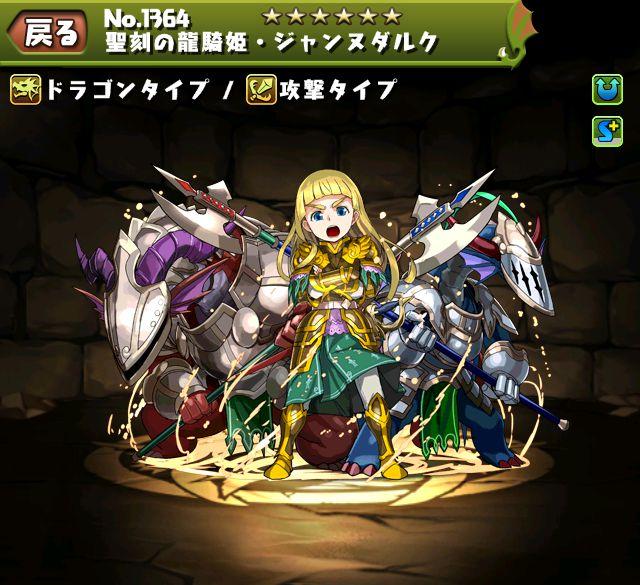 龍騎姫 スキル ステータス 攻略 まとめ