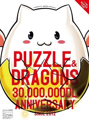 パズル&ドラゴンズ 3000万DL Anniversary